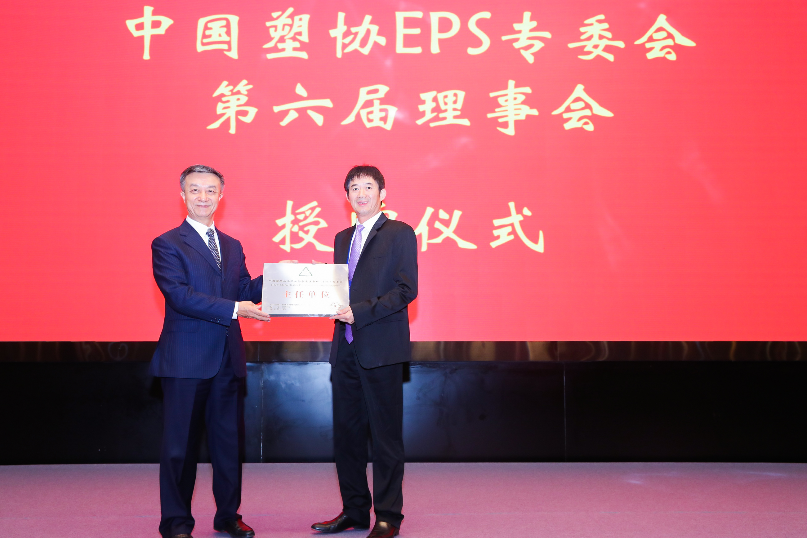 Mr. Yuan Guoqing,The owner of Fangyuan company, is awarded chairman of the EPS Committee of China Plastics Processing Industry Association since 2019.