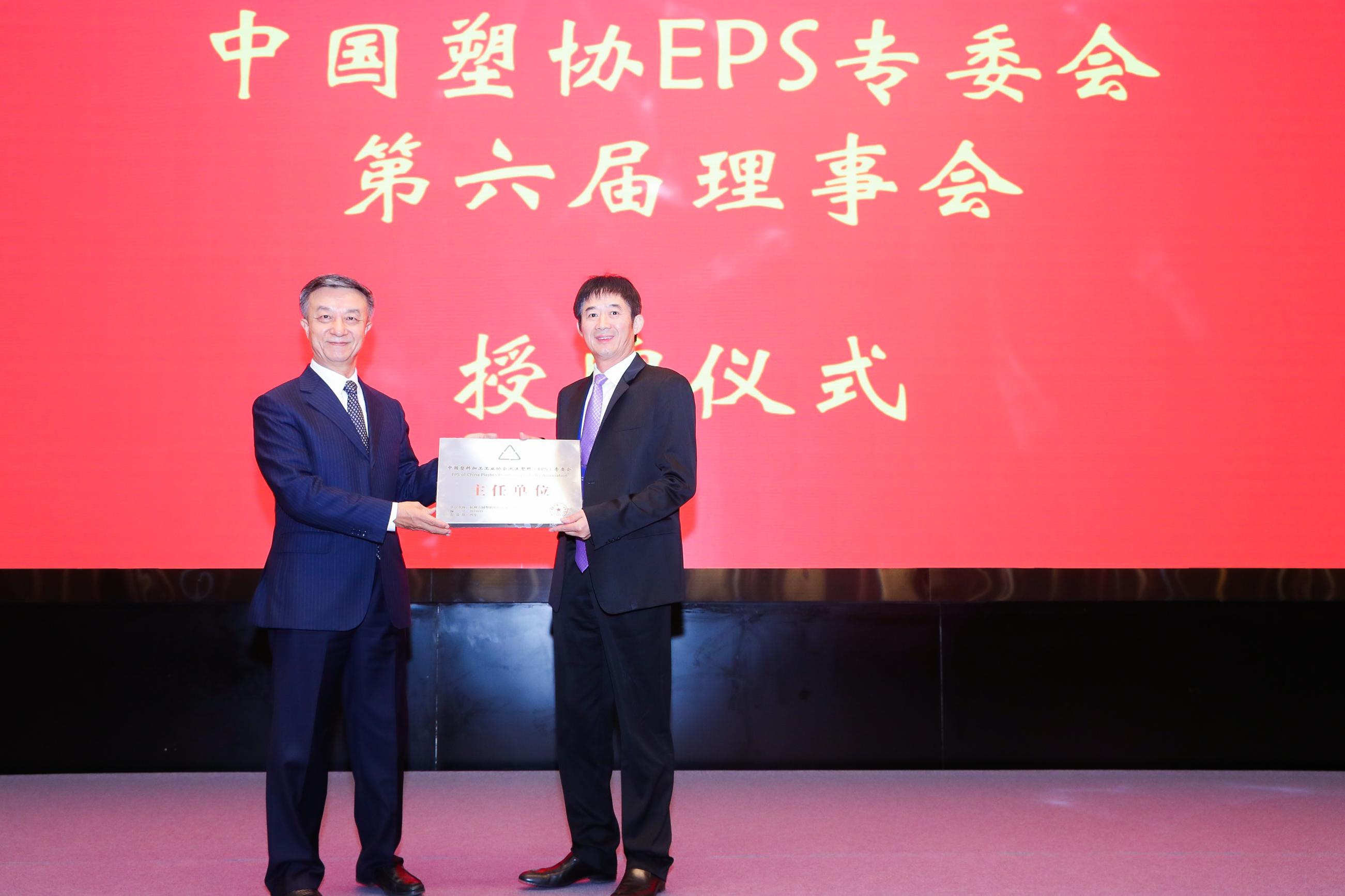 Fangyuan公司的主人袁国庆先生,自2019年以来颁发了中国塑料加工行业协会的EPS委员会主席。
